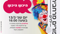 purim-yeladim_forWeb (002)